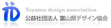 富山県デザイン協会